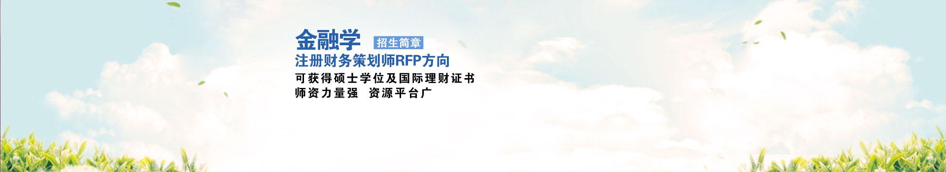 对外经济贸易大学金融学(注册财务策划师RFP方向)课程研修班招生简章