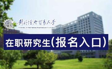 对外经济贸易大学在职研究生报名入口