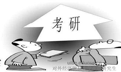 2017年外经贸在职研究生招生人数限制