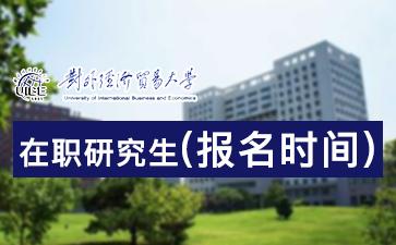 2018年对外经济贸易大学在职研究生报名时间